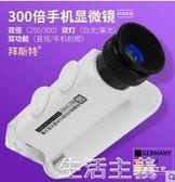 放大鏡 德國工藝手機放大鏡帶LED燈200倍300倍高迷手持顯微鏡便攜式古玩翡翠 生活主義