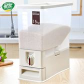 米桶家用米箱日本裝米桶防潮防蟲塑料15kg自動計量30斤米缸儲米箱YS-新年聚優惠