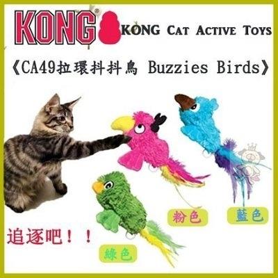 *WANG*美國KONG Cat Active Toys《CA49拉環抖抖鳥 Buzzies Birds》