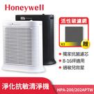 【一年免購耗材組】美國Honeywell 空氣清淨機 抗敏系列空氣清淨機 HPA-200/202APTW