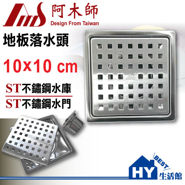 阿木師 AMS 不鏽鋼白鐵製 ST水庫ST水門 10X10 地板落水頭 防蟲防臭防髮絲