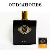 OUD24HOURS 舊時 香水(7228A) 【櫻桃飾品】【31711】