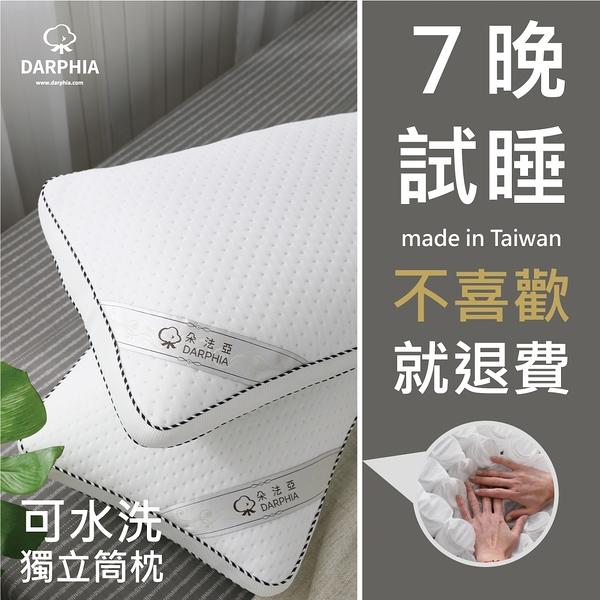 【超商免運】可水洗獨立筒枕 可水洗機洗 中鋼彈簧 獨立筒 枕頭 台灣製造 1入