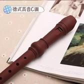 天鵝八孔豎笛初學兒童成人學生零基礎高音c調笛子豎笛成人專業 歐韓流行館