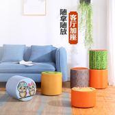 創意矮凳客廳布藝家用 9色可選