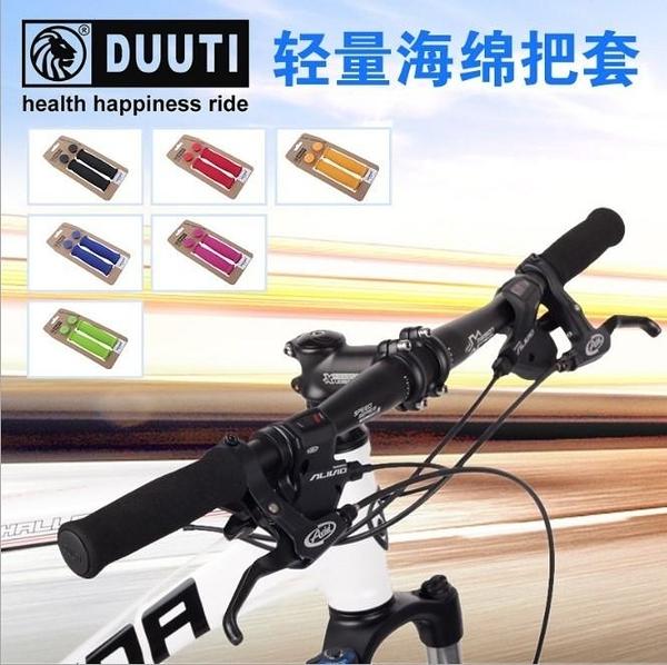 SK176 單車把手套(一對) 自行車把套 山地車高品質超輕 海綿手把套 DUUTI 迪尤途