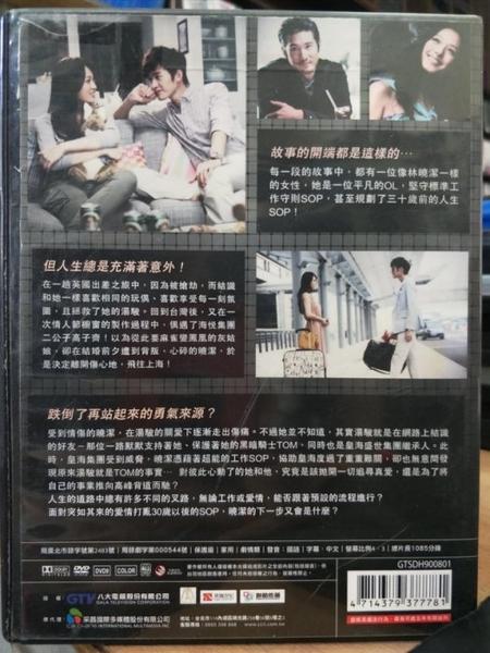 挖寶二手片-TSD-112-正版DVD-台劇【SOP女王 全15集4碟】-陳喬恩 高以翔 蔣怡(直購價)