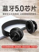 無線藍芽耳機頭戴式手機電腦音樂男女生運動耳麥華為  城市科技