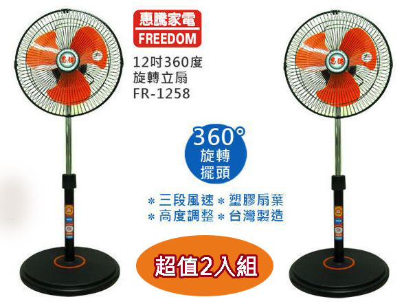 惠騰12吋360度旋轉立扇 FR-1258  (2入組)