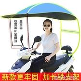 電動摩托車遮雨棚蓬防曬遮陽防雨傘電瓶自行車擋風罩夏天新款透明 YDL