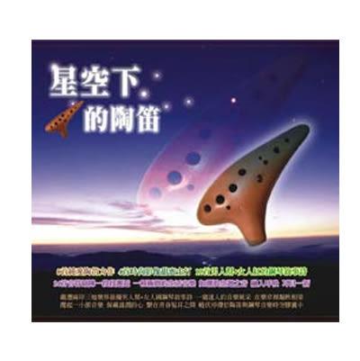 星空下的陶笛CD (2片裝)