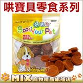 ◆MIX米克斯◆寶貝餌子大包.哄寶貝系列零食,榮獲ISO9001國際品保認證
