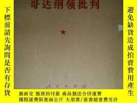 二手書博民逛書店罕見哥達綱領批判(1o頂)Y18464 不 人民 出版1970