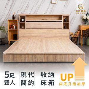 【本木】蒼空 簡約黑玻收納房間二件組-雙人5尺 床頭+六分加厚床底胡桃