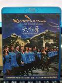 挖寶二手片-Q00-1240-正版BD【大河之舞 十五週年紀念北京巡禮】-藍光電影