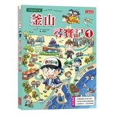釜山尋寶記 1-世界歷史探險48