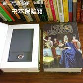 仿真書本保險箱存錢筒密碼盒儲蓄罐儲錢罐創意一件免運一件免運