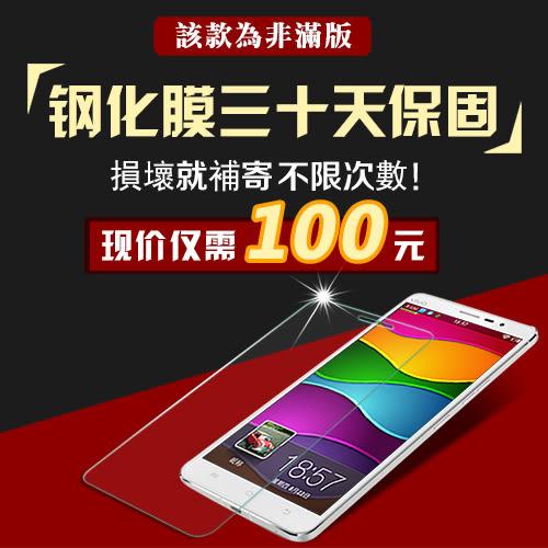 【30天保固】 iPhone6S OPPO R9 手機鋼化 玻璃膜 保護貼