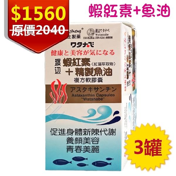 人生製藥 渡邊蝦紅素(紅藻萃取物)+精製魚油 複方軟膠囊60粒 [3罐組]