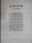 【書寶二手書T5/音樂_YKN】共鳴的回憶-郭子究合唱曲集