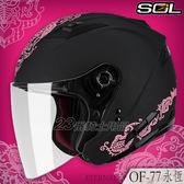 【SOL GMAX OF77 永恆 消光黑粉 安全帽 OF-77  】雙層鏡片、遮陽鏡片、免運、加贈好禮