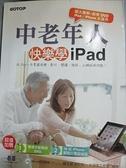 【書寶二手書T4/電腦_EWA】中老年人快樂學 iPad(iPad 系列 / iPhone全適用_鄧文淵