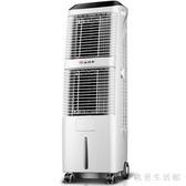 220V商用可移動冷風機 空調扇家用制冷冷氣扇單冷移動工業商用冷風扇 zh5593 『美好時光』