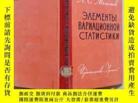 二手書博民逛書店變異統計基礎罕見外文Y302069 出版1965