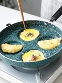 蛋煎鍋 燃氣麥飯石煎蛋日式神器孔專用不四格煎四做鍋粘家用蛋餃蛋角B 小宅君