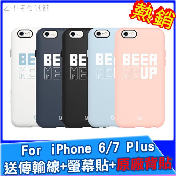 犀牛盾-客製化背蓋 iPhone i6 i6s i7 i8 Plus 5.5吋 保護殼 手機殼 防摔殼 背蓋 Beer Me Up
