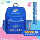 impact 怡寶 兒童護脊書包  夢想系列  寶藍   標準型護脊書包  IM00337RB  得意時袋