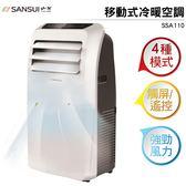 SANSUI山水 移動式冷暖空調SSA110