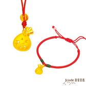 J'code真愛密碼 聚福袋黃金墜飾(小)+黃金聚福袋中國結手鍊(小)