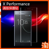 索尼 SONY Xperia X Performance滿版玻璃貼 鋼化膜 XP全屏玻璃保護 螢幕貼 3D曲面保護貼高透