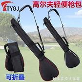 新品!高爾夫槍包 可折疊便攜球包 可裝3支球桿 迷你球桿包袋桿套 創意家居