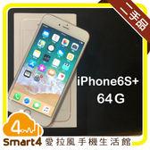 【愛拉風】iPhone6SP 64G 玫瑰金 九成八新 邊角小刮痕 可刷卡分期 二手 中古機 i6SP 實體店面有保障