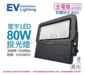 EVERLIGHT億光 LED 星宇 80W 3000K 黃光 全電壓 IP65 投光燈 _ EV430055