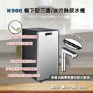 K900 進階版最新觸控式龍頭 櫥下型單...