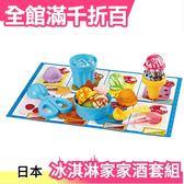 日本 魔法變色冰淇淋家家酒套組 霜淇淋 玩具 兒童節 料理 廚房 生日禮物 浴室玩具【小福部屋】