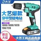 大藝充電手鑚20V鋰電雙速充電鑚多功能手電鑚充電式NMS【名購新品】