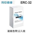 相容色帶 For EPSON ERC-32/ERC32 副廠紫色收銀機色帶超值組(12入) /適用 精業 1090/錢隆 530/CASIO TK-3200