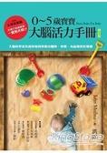 0~5歲寶寶大腦活力手冊(增訂版):大腦科學家告訴你如何教養出聰明、快樂、有品德