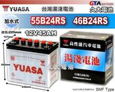 ✚久大電池❚ YUASA 湯淺 55B24RS 加水式 汽車電瓶 豐田汽車(TOYOTA) VIOS (1.3/1.5)、TERCEL (1.3/1.5)