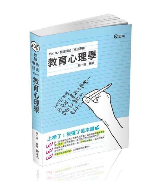 (二手書)教育心理學(教師檢定、教師甄試考試適用)