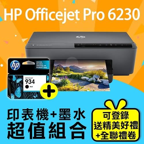 【印表機+墨水送精美好禮組】HP Officejet Pro 6230高速雲端雙面精省商務機+HP C2P19AA 原廠黑色墨水匣