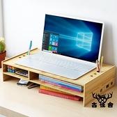 電腦支架護頸筆記本顯示器屏增高架桌面收納置物架【古怪舍】