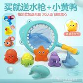 寶寶洗澡玩具浴室兒童嬰兒戲水撈魚女孩男孩水上小黃鴨子抖音同款『韓女王』