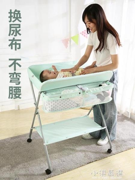 尿布台嬰兒護理台新生兒寶寶換尿布台按摩撫觸台可折疊CY『小淇嚴選』