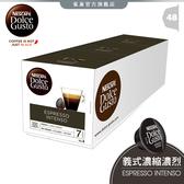 【雀巢】DOLCE GUSTO 義式濃縮濃烈咖啡膠囊16顆入*3 (12371121)
