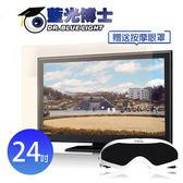 《送按摩眼罩》【藍光博士】24吋電腦頂級抗藍光護目鏡JN-24_518